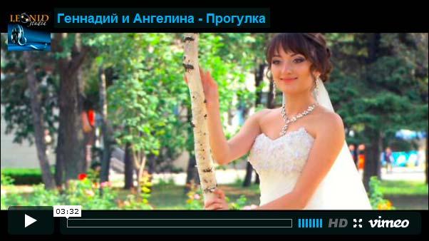 Свадебное видео (клип, ролик) Геннадий и Ангелина - Прогулка